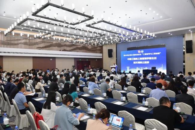 第329场中国工程科技论坛与第十次全国工程哲